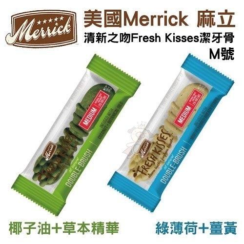 *KING WANG*【單支袋裝】美國Merrick 麻立《清新之吻Fresh Kisses潔牙骨》M號-兩種口味可選