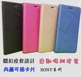 【水立方隱扣~側翻皮套】SONY Xperia 10 Plus i4293 掀蓋皮套 手機套 保護殼 書本套 可站立