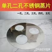 特厚不銹鋼蒸片二三孔四孔五孔蒸板小蒸籠小籠包蒸包爐蒸架三星板 時尚WD