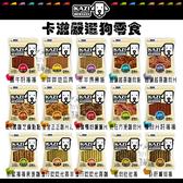 KAZI卡滋[台灣製嚴選狗零食,15種口味]