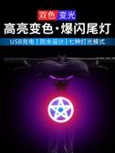 usb充電自行車尾燈夜間閃光燈山地車尾燈夜騎兒童單車 【傑克型男館】