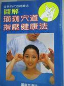 【書寶二手書T7/養生_ILJ】瑜珈穴道指壓健康法_李士元