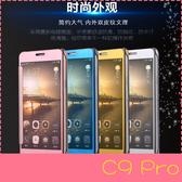 【萌萌噠】三星 Galaxy C9 Pro(C9000) 半透鏡面保護套 防刮側翻皮套 免翻蓋接聽 原裝同款 手機殼