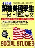 (二手書)不出國!跟著美國學生一起上課學英文:美國學校的社會課本【中英對照版】..