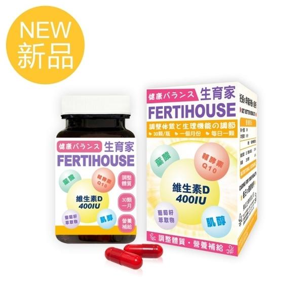 【FertiHouse 生育家】維生素D葉酸肌醇Q10膠囊(30顆/1月份)