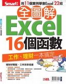 全圖解Excel16個函數【城邦讀書花園】