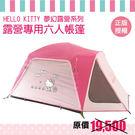 三麗鷗正版 HELLOKITTY露營系列-露營專用雲朵蝴蝶結帳篷(6人適用)