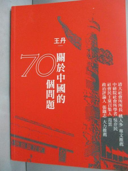【書寶二手書T4/政治_JGE】關於中國的70個問題_王丹
