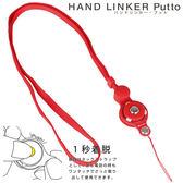 Hamee 自社製品 HandLinker Putto 防摔指環設計 手機吊飾 快拆防失 扣環式吊繩 (紅色) 41-8018-850206