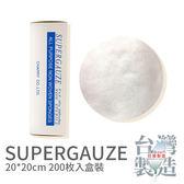 台灣製造 SUPERGAUZE 拋棄式紗布巾  20*20cm 200枚入盒裝 【小紅帽美妝】