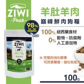 【SofyDOG】ZiwiPeak巔峰 98%鮮肉狗糧-羊肚羊肉(100g) 生食 狗飼料 成犬  幼犬