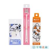 貓咪牙刷牙膏套裝寵物牙刷牙結石除口臭可食用橘貓日本Mindup【千尋之旅】