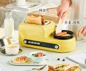 烤麵包機烤面包機家用片多功能早餐機三合一多士爐壓烤全自動土吐司機JD 220V-美物居家館