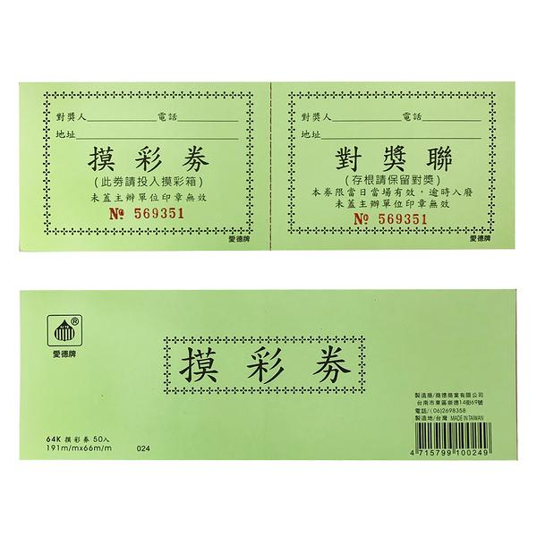 摸彩券 愛德  024 64K 50入摸彩卷-綠色【文具e指通】 量販團購