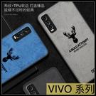 【萌萌噠】VIVO Y20s (2020) 經典復古布紋麋鹿保護套 全包磨砂絨布手感牛仔布紋 手機殼 手機套