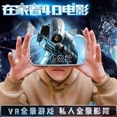 新款VR眼鏡手機專用一體式虛擬現實vr3d眼鏡頭戴式游戲頭盔