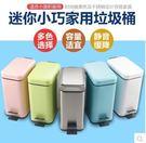 新款歐式不銹鋼長方形垃圾桶  (5L)5個顏色