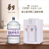 華生 鹼性離子桶裝水 12.25L x 20瓶 + OASIS桌上型二溫飲水機 台北