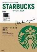 STARBUCKS星巴克公式完全讀本:附限定星巴克卡