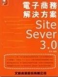 二手書博民逛書店《電子商務解決方案-SITE SERVER 30》 R2Y IS
