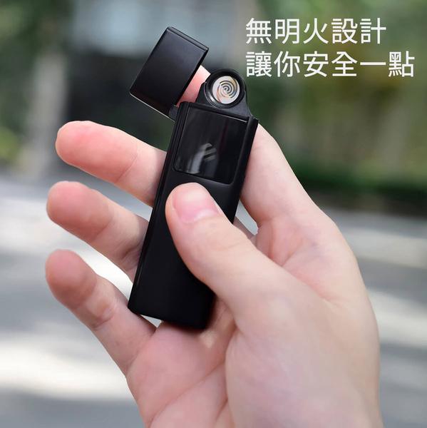 小米有品 極蜂超薄充電打火機 USB充電打火機 電流式點火 安全無明火