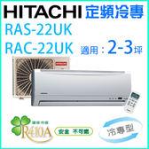 【HITACHI日立】定頻冷專一對一分離式冷氣 RAS-22UK/RAC-22UK(含基本安裝+舊機處理)