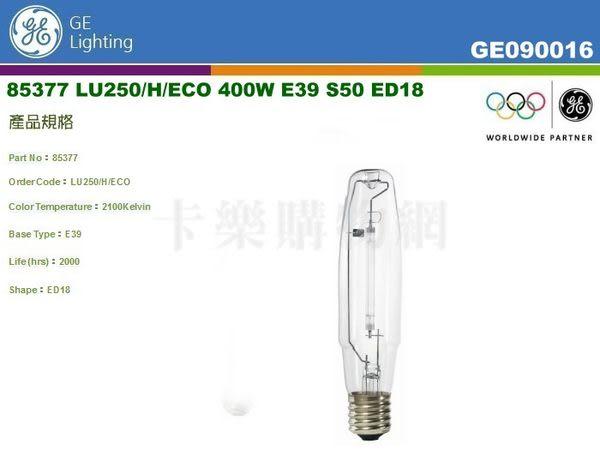 奇異GE 85377 LU250/H/ECO 400W E39 S50 ED18  美規鈉氣燈管 _ GE090016