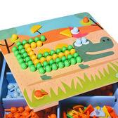 益智玩具 小班兒童2-3-6歲男女創意組合拼插板積木嵌板磨菇釘【父親節禮物】