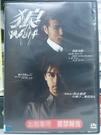 挖寶二手片-J01-054-正版DVD*港片【狼】許紹洋*林志穎*安雅*蒲蒲