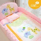 西川 GMP BABY 長頸鹿加厚七件棉被組(粉色).嬰兒床棉被組.純棉七件式寢具組【限量特價】