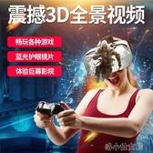 VR眼鏡手機專用rv電8影vr立體ar女友小米a華為y游戲一體機3d魔鏡 洛小仙女鞋