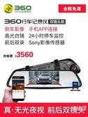 行車紀錄器 新款汽車載雙鏡頭高清夜視360度全景倒車影像一體機 週年鉅惠 免運直出