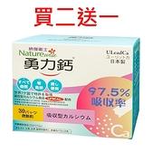 (3/7前一次購買2盒,加送同商品1盒)勇力鈣微顆粒(30包)【納強衛士】