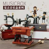 音樂盒 復古音樂盒旋轉八音盒女孩情人節禮物送女生媽媽創意兒童生日禮品 【限時88折】