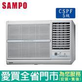 (全新福利品)SAMPO聲寶9-12坪AW-PC63R右吹窗型冷氣空調_含配送到府+標準安裝【愛買】