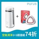 超值組合(8/31前)AIR MENTOR 2氣質寶 6合1 WiFi版空氣品質偵測器+PURUS AIR I 智慧空氣清淨機(白)
