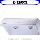 (含標準安裝)《結帳打9折》櫻花【R-3250XL】90公分斜背式排油煙機