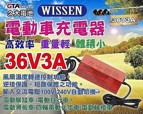 ✚久大電池❚ WISSEN-3603 36V3A 電動車鉛酸電池充電器、充電指示燈、散熱風扇、自動斷電