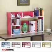 【RICHOME】BO207 《超值桌上型書架-4色》 書櫃-書桌-工作桌-電腦桌-收納-置物
