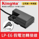 【現貨】LP-E6N H 假電池 轉接線 可接 Kingma V掛 電池供電 D-TAP 接頭 Canon LP-E6