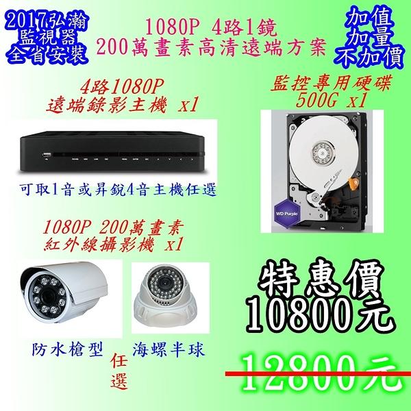2017監視器安裝加值加量不加價@AHD4路1080P遠端錄影機+sony晶片1080P紅外線攝影機X1+500G硬碟+安裝