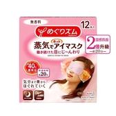 日本KAO花王紓壓/舒緩蒸氣眼罩12枚入-無香x3【原價1167,限時特惠】
