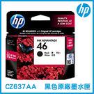 HP 46 黑色 原廠墨水匣 CZ637AA 原裝墨水匣 墨水匣 印表機墨水匣