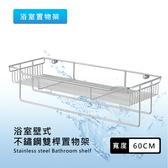 莫菲思 台灣製 浴室衛生間 多功能 不鏽鋼 欄架式牆面雙桿置物收納架 毛巾架 傣家
