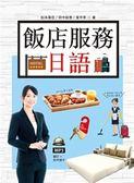 (二手書)飯店服務日語(16K彩圖+MP3)