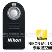 NIKON ML-L3 原廠遙控器 (免運 國祥公司貨) 適用D750 D610 D7200 D5500 D90