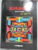 【書寶二手書T7/設計_YEU】設計的表現形式_精平裝:/頁數 平裝本 / 220頁