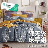 #YT16#奧地利100%TENCEL涼感60支純天絲7尺雙人特大舖棉床罩兩用被套八件組(限宅配)300織專櫃等級