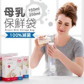 六甲村 母乳保鮮袋/母乳冷凍袋 (250ml / 60入) x4盒+拋棄式奶袋12入 1990元