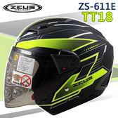 【ZEUS 瑞獅 ZS-611E TT18 消光黑螢光黃 安全帽 3/4罩】內藏遮陽鏡片 、免運費